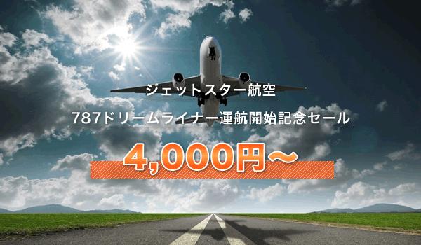 ジェットスター航空(787ドリームライナー運航開始記念セール)