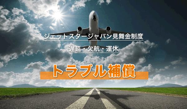 ジェットスタージャパン見舞金制度