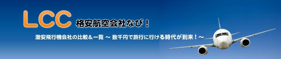 LCC格安航空会社なび!激安飛行機会社の比較/一覧