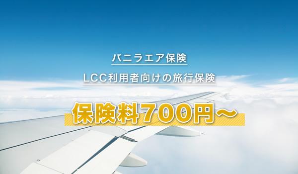 バニラエア保険(LCC利用者向けの旅行保険)