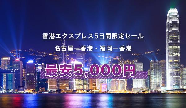 香港エクスプレス5日間限定セール