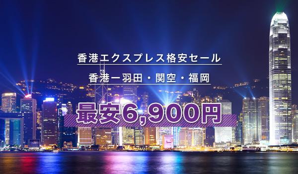 香港エクスプレス格安セール(香港ー羽田・関空・福岡)