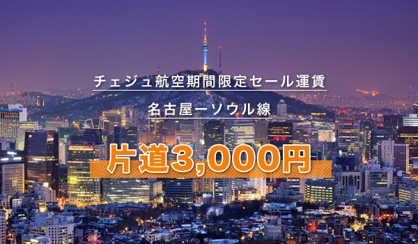 チェジュ航空期間限定セール運賃(名古屋ーソウル線)