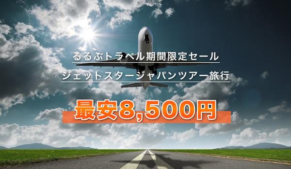 るるぶトラベル期間限定セール(ジェットスタージャパンツアー旅行)