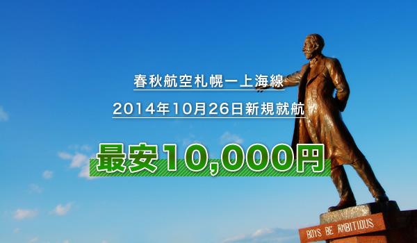 春秋航空札幌ー上海線(2014年10月26日新規就航)