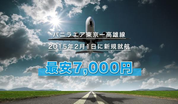 バニラエア東京ー高雄線(2015年2月1日に新規就航)