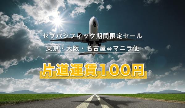 セブパシフィック期間限定セール(東京・大阪・名古屋⇔マニラ便)