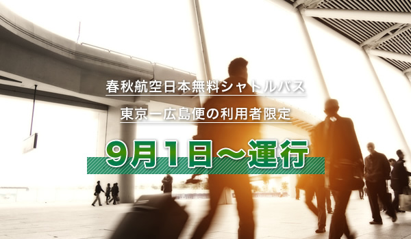 春秋航空日本無料シャトルバス