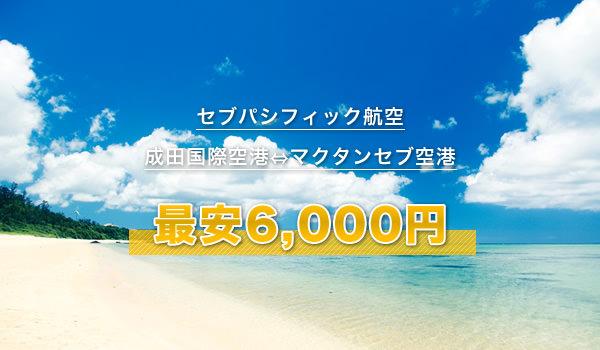 セブパシフィック航空(成田国際空港⇔マクタンセブ空港)