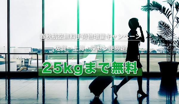 春秋航空無料手荷物増量キャンペーン