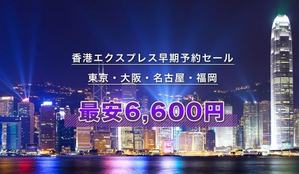 香港エクスプレス早期予約セール