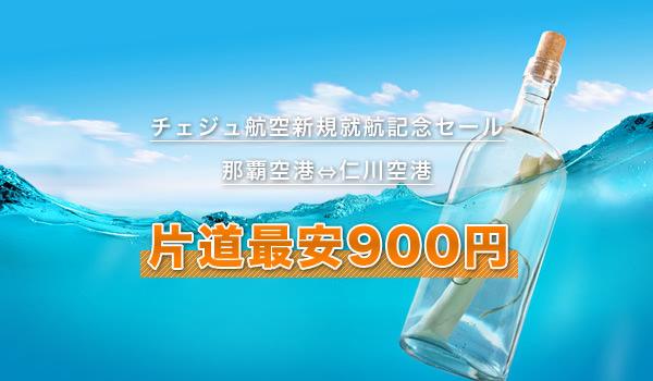 チェジュ航空新規就航記念セール(那覇空港⇔仁川空港)