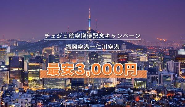チェジュ航空増便記念キャンペーン(福岡空港ー仁川空港)
