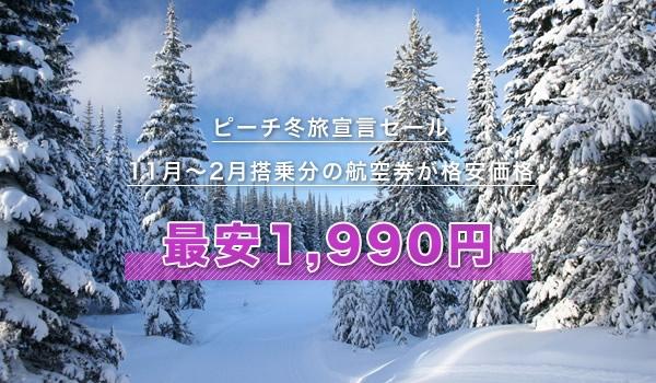 ピーチ冬旅宣言セール
