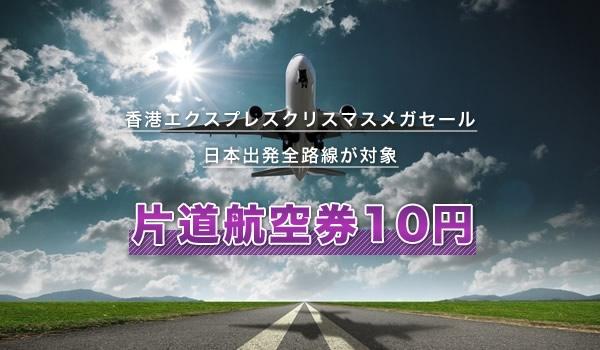 hkexpress20141217
