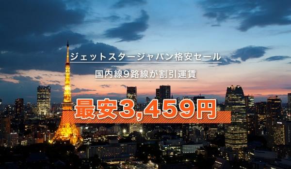 ジェットスタージャパン格安セール