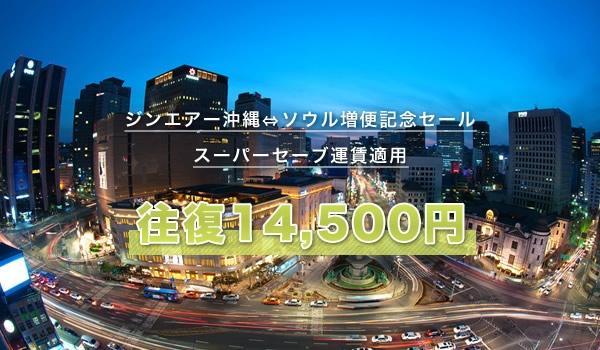 ジンエアー(沖縄⇔ソウル増便記念セール