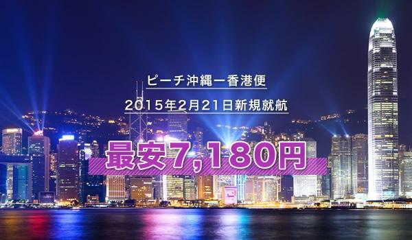 ピーチ沖縄ー香港便(2015年2月21日新規就航)