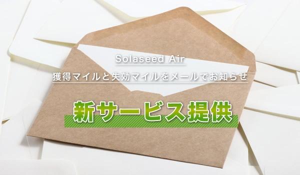SolaseedAir(獲得マイルと失効マイルをメールでお知らせ)