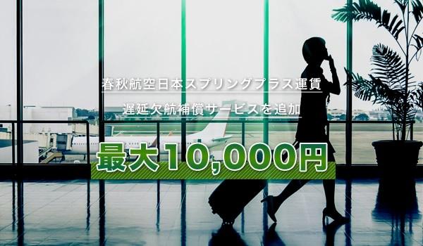 春秋航空日本スプリングプラス運賃