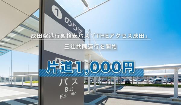 THEアクセス成田(成田空港行き格安バス)