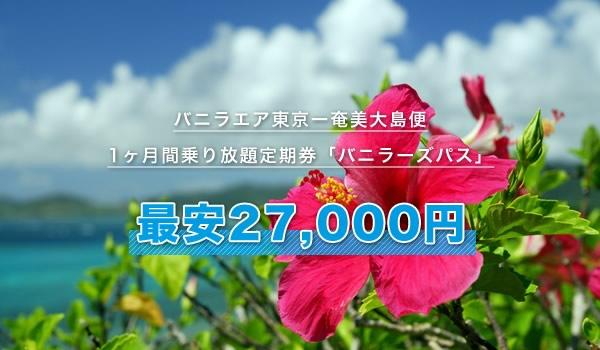 バニラーズパス(バニラエア東京ー奄美大島便1ヶ月間乗り放題定期券)