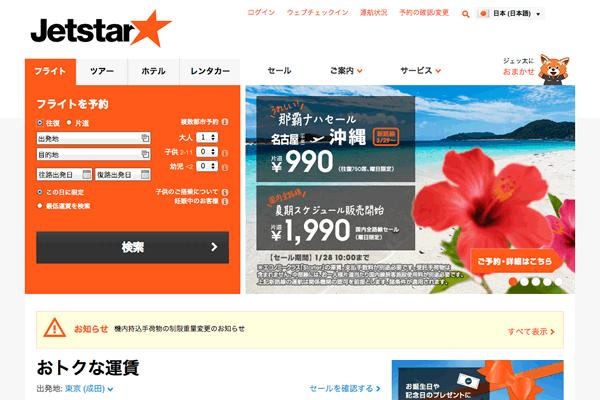 ジェットスタージャパン新路線(中部空港ー那覇空港)