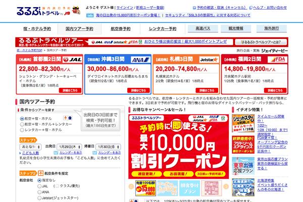 るるぶトラベル(ジェットスタージャパン割引クーポン)