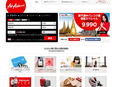 タイエアアジアX(札幌ーバンコク便)
