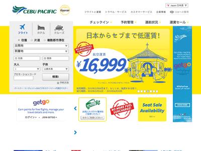セブパシフィック(東京ーセブ島便)