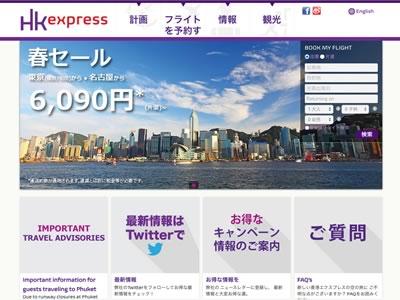 香港エクスプレス春セール