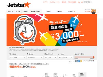 ジェットスター国際線セール