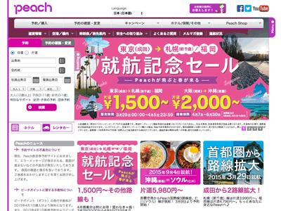 ピーチ就航記念セール(東京ー札幌線・東京ー福岡線)