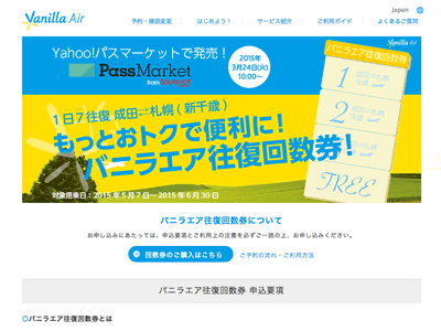 バニラエア(東京ー札幌便回数券)