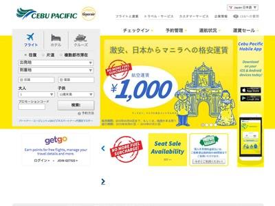 セブパシフィック1,000円セール