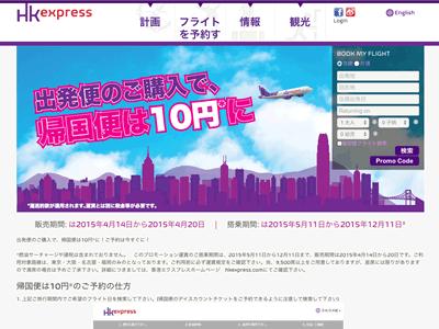 香港エクスプレス10円セール
