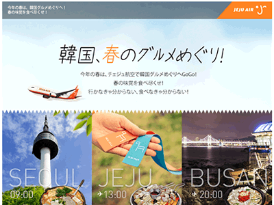 チェジュ航空(韓国国内線セール)