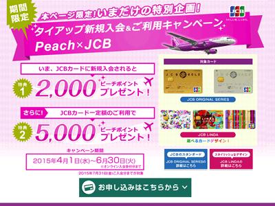 ピーチ(JCBカード新規入会特典)