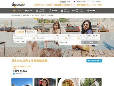 タイガーエア台湾(公式ホームページ)