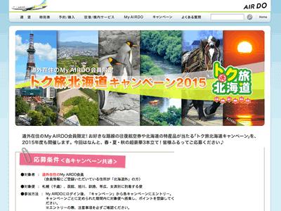 エアドゥ(トク旅北海道キャンペーン2015)