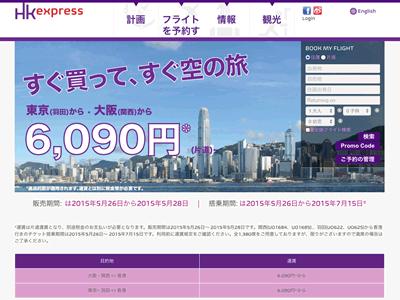 香港エクスプレス(すぐ買って、すぐ空の旅)