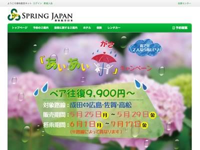 春秋航空日本(あいあいがさキャンペーン)
