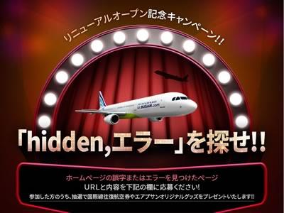 エアプサン「hidden,エラーを探せ」キャンペーン