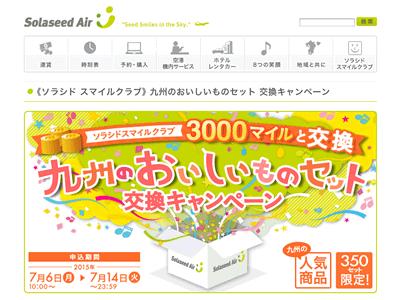 ソラシドエア(九州のおいしいものセット交換キャンペーン)