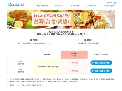 バニラエア台湾セール
