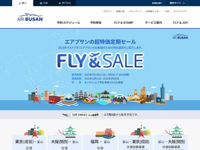エアプサン特売セール「FLY&SALE」