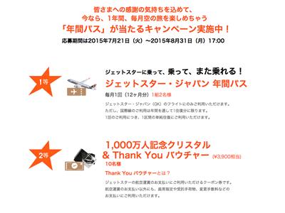 ジェットスタージャパン(搭乗者1000万人サンキューキャンペーン)