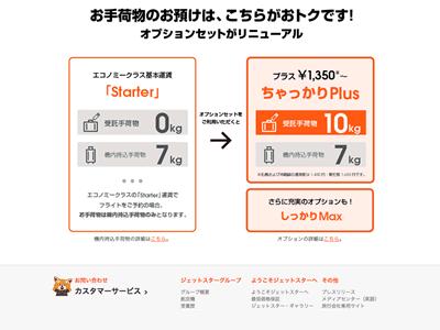 ジェットスタージャパンオプションサービス(ちゃっかりPlusとしっかりMax)