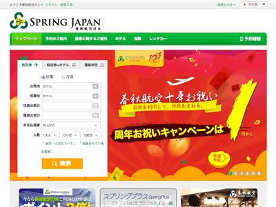 春秋航空(就航10周年記念キャンペーン)
