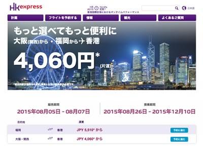 香港エクスプレス(タイムセール情報)